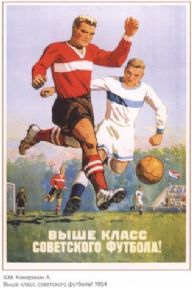 Vintage Russian poster - Higher class of football